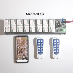 ریموت کنترل 16 کانال دو منظوره 40 آمپر