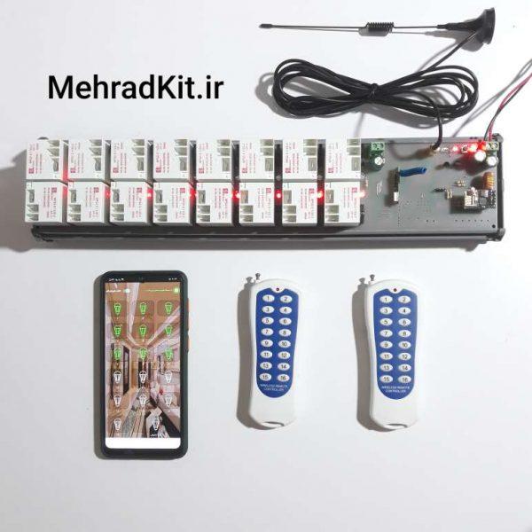 ریموت کنترل 16 کانال سه منظوره 40 آمپر