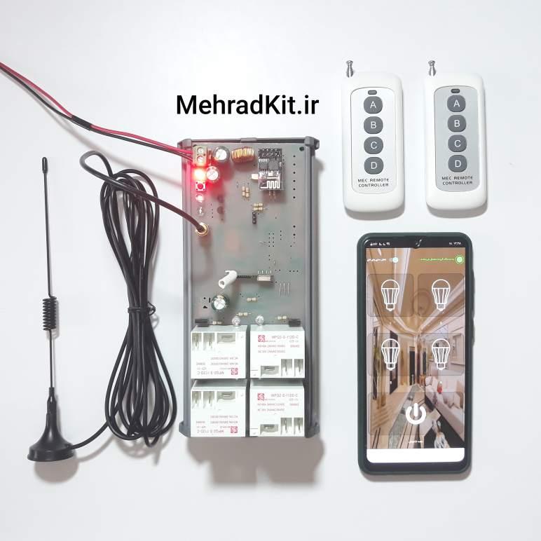 ریموت کنترل 4 کانال 40 آمپر سه منظوره پیامکی رادیویی وای فای