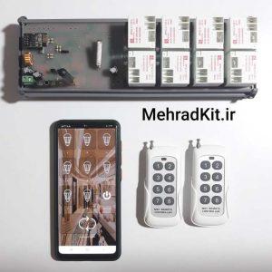 ریموت کنترل 8 کانال 40 آمپر سه منظوره پیامکی رادیویی وای فای